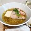 【今週のラーメン3264】 RAMEN CAFE de IINO (東京・千歳船橋) あっさりIINO 柚子胡椒おろし 〜開放感溢れる明るいスープ!玄人好みの淡麗と薬味変化!イエローマジックなるあっさりニボ塩!