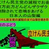 立憲民主党の減税で彼方此方どんどんザクザク削除されて、悲鳴を上げる日本人のアニメーションの怪獣の山梨編(3)