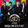【音楽】30th L'Anniversary TOUR L'Arc~en~Ciel @2021.10.23.SAT in 幕張メッセ