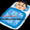 【紹介】眠れない人に教えたい!美肌作りに欠かせない睡眠にはGABAを摂取しよう。