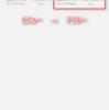 <はてなブログ>iPhoneでサイトをお気に入り・ホーム画面に追加したときのアップルタッチアイコンを設定
