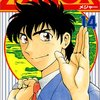 メジャー14巻感想ネタバレ注意(満田拓也)一ヶ月投球禁止と言われたが、吾郎は公園で野球の練習を…。