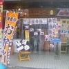 [20/07/01]居酒屋「こっこ」の「牛丼(並)」 350円 (随時更新) #LocalGuides