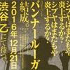 12/21 バンナールーガ 初ライブ