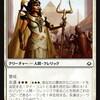 【破滅の刻】新メカニズム 「永遠」 「加虐」 アモンケットの 「督励」 も健在だゾ! さらに新しい砂漠カード!
