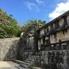 沖縄旅行2017③「玉陵(たまうどぅん)と金城町の石畳道を散策」