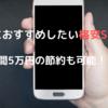 【年間5万円の節約も可能!?】あなたにおすすめしたい格安SIM4選