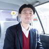 乗客:松村 篤史さん