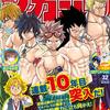 【感想まとめ】週刊少年マガジン 2015年 32号