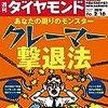 週刊ダイヤモンド 2019年02月16日号 クレーマー撃退法/配車アプリ大乱戦!