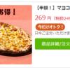 ガストでウワサのマヨコーンピザをテイクアウトしてみました(´・ω・`)