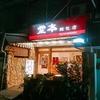 【台中パン屋】台湾で世界1に輝いたパン職人ウーパオチュンが啓蒙する師匠のパン屋【堂本麵包】に行ってきた。