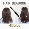 【ヘアビューロン4Dplus】太い、多い、癖あり剛毛が艶サラストレート!!衝撃のビフォアー・効果アップな使い方など