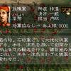 三国志5 武将 高翔