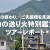 京都の夏の終わり、ご先祖様を見送る五山の送り火特別鑑賞会ツアーレポート