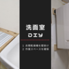 洗面室に作業スペースを!|衣類乾燥機を壁掛けDIY