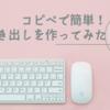 【はてなブログ】コピペで簡単!吹き出しをつくってみました♡【サルでもできる!カスタマイズ】