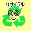 使ってるシューズとバッグについて。(環境にやさしいリサイクル記事です。)