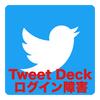 TweetDeckについて[Twitter]