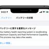 Apple、iOS 14.5正式版を今春リリース Beta6に追加された新機能:Siri音声追加やバッテリーの状態報告の再調整