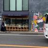 【カフェ巡り34】東京都目黒区「SPORTY COFFEE」。ちょっと想像と違った。