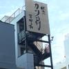 岡山市観光 〜グルメ篇〜
