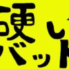 横浜DeNAベイスターズ 8/23 東京読売ジャイアンツ20回戦