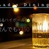 【激安バー/ラッツダイニング渋谷店】生ビールとハイボールが¥190!ポップコーン食べ放題でサクッと飲んできた