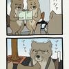 (過去編)チベットスナギツネの砂岡さん「届出」