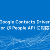 CData Google Contacts Driver / Sync Connector が People API に対応しました