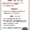 売り子さん募集のお知らせ!(C97冬コミ)