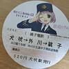 鉄道好きでなくても楽しめる! 面白い企画に可愛いイラストが目白押しの「銚子電鉄」に乗ってきました。