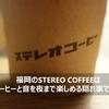 福岡のSTEREO COFFEEはコーヒーと音を夜まで楽しめる隠れ家です!