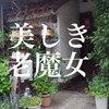 神戸元町物語 花で埋め尽くす魔女の店 珈琲屋舌れ梵(とれぼん)