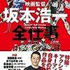 「平成ジェネレーションズ」鎧武の声問題に決着! 坂本浩一全仕事」 感想!