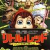 映画「リトル・レッド」CGは荒いけど物語は秀逸!あらすじ、感想、ネタバレあり。