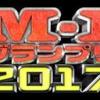 M-1グランプリ2017優勝のとろサーモンの久保田さん「賞金で仮想通貨を購入」と朝の情報番組「スッキリ」で発言!