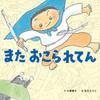 子どもに悩んだとき、怒ってばかりになってしまうとき  子どもをぎゅっと抱きしめたくなる絵本5選!