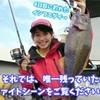 上園歩美YouTubeチャンネル! いおTUBE 第3投‼️