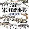 オールカラー最新軍用銃事典高価買取いたします。