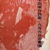 八月六日の奏鳴 米田栄作詩集