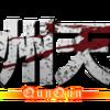 おめでたい QunQun3周年 です