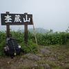 杢蔵山に登ってきた2020