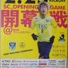 2018シーズン サッカーJ2リーグ開幕直前&栃木SCレプリカユニフォームが届いたぞ!