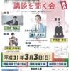 大阪■八尾■3/3(日)■講談を聞く会