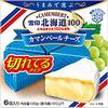 【ミルク感・食べやすさ】チーズマニアが教えるチーズおすすめランキング【モッツァレラ最高】