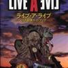 今ライブ・ア・ライブの公式冒険ガイドブックにとんでもないことが起こっている?