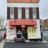 中国料理 恵莉華(西区)ハイビスカス涼麺