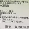 乃木坂バスラ発券完了結果報告