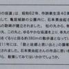 亀居公園の「詩の坂道」